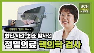 최단시간, 최소방사선 '핵의학검사' ㅣ …