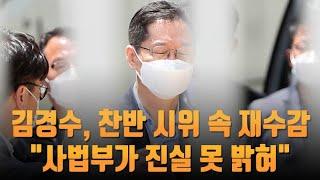 """김경수, 찬반 시위속 재수감…""""사법부가 진실 못 밝혀"""" [뉴스 9]"""