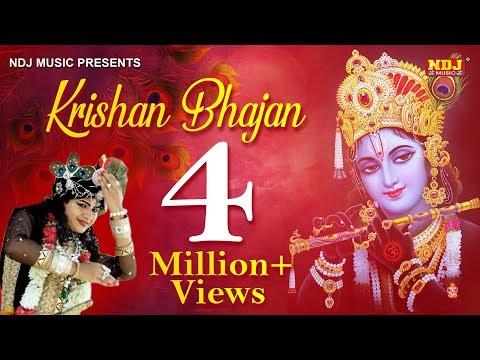 कृष्ण जी के मधुर मधुर भजन # जिसे सुनकर आपकी आत्मा प्रसन्न हो जाएगी # दर्शक हुए मंत्र मुग्ध thumbnail