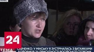 Попала в опалу: за встречу с главами ДНР и ЛНР Савченко обвинили в госизмене