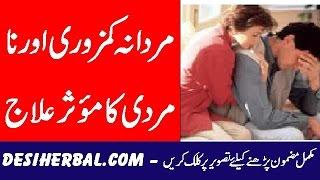 Mardana Kamzori or namardi ka moassar ilaj - مردانہ کمزوری اور نامردی کا علاج