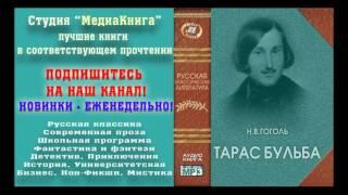 Гоголь Н. В.  «Тарас Бульба», полная версия, заслуженный артист Семен Ярмолинец