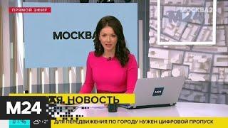 Главврач больницы в Коммунарке вылечился от коронавируса - Москва 24
