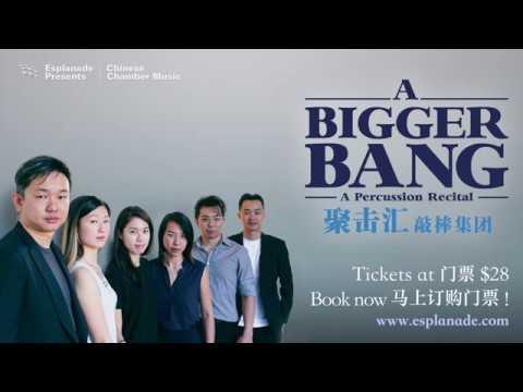 Chinese Chamber Music | A Bigger Bang – A Percussion Recital (8 Jul 2017)