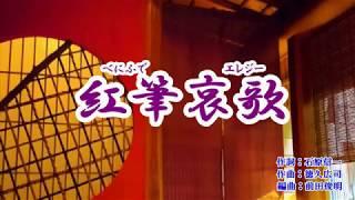 『紅筆哀歌』服部浩子 カバー 2019年(令和元年)5月1日発売