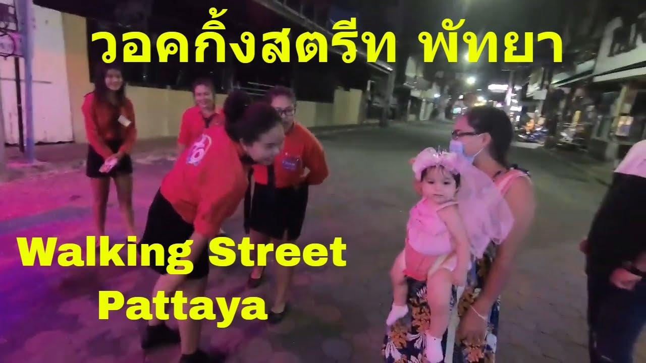 พัทยา ว้อคกิ้งสตรีท Walking street Pattaya 2020