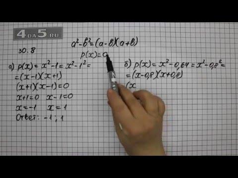 Упражнение 30.8. Вариант А. Б. Алгебра 7 класс Мордкович А.Г.