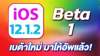 มีอะไรใหม่ใน iOS 12.1.2 Beta 1 อัพเดตใหม่ล่าสุดมาแล้ว | สอนใช้ iPhone ง่ายนิดเดียว