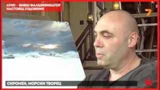 Художникът-фалшификатор Атин при Карбовски
