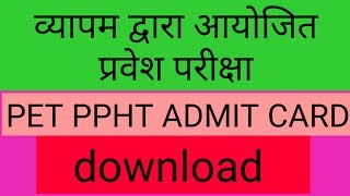 Entrence exams admit card 2019 PET PPHT ADMIT CARD