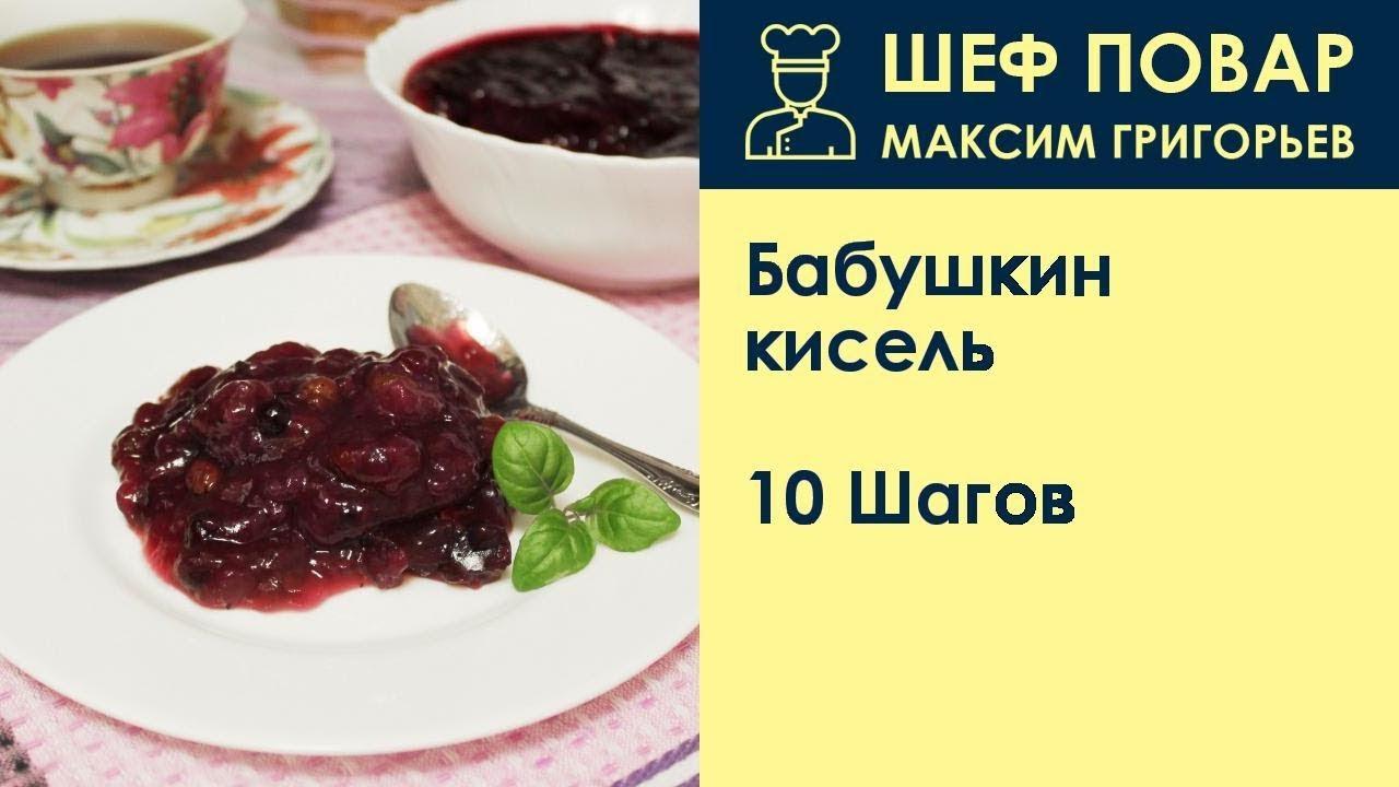 Бабушкин кисель . Рецепт от шеф повара Максима Григорьева
