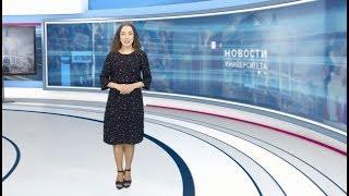 Новости ТюмГУ | 12.10.2018