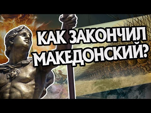 Как Умер Александр Македонский На Самом Деле?