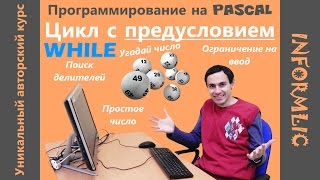 Урок 21. Оператор WHILE - цикл с предусловием. Программирование на Pascal / Паскаль