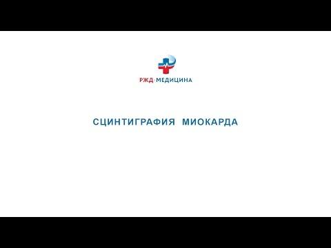 СЦИНТИГРАФИЯ КОСТЕЙ СКЕЛЕТА -