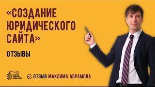 Создание юридического сайта. Отзыв Максима Абрамова