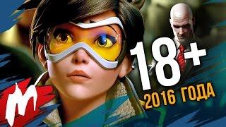 18+ года | Итоги года - игры 2016 | Игромания