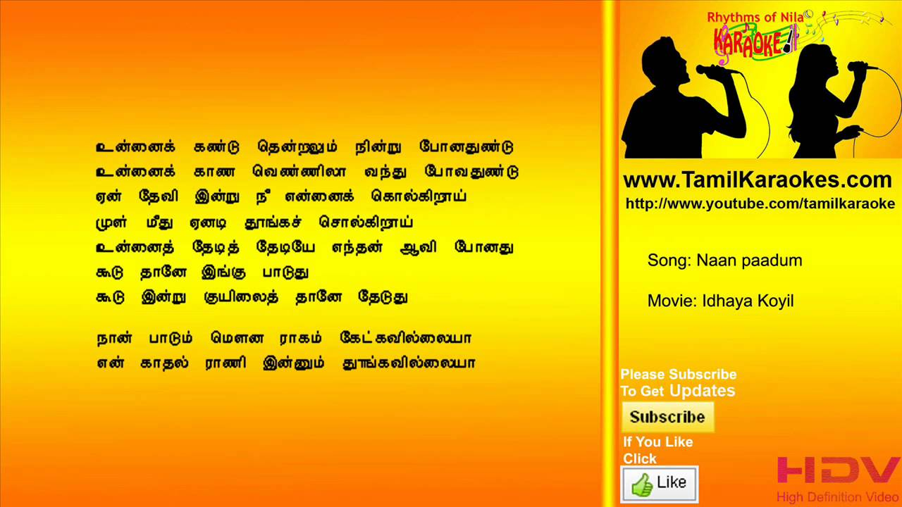 Lyrics of tamil melody songs
