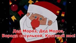 клип на Песню Дед Мороз борода сосулькой  красный нос Новый Год 2020 Детям союзмультфильм мультики