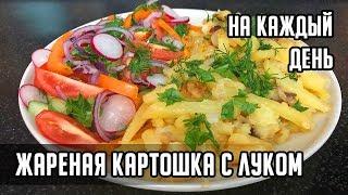 Как Правильно Пожарить Картошку С Луком - Рецепт На Каждый День!
