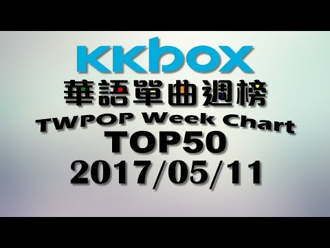 [2017.05.11] KKBOX 華語單曲週榜排行榜 Taiwan Chinese Music Chart TOP50