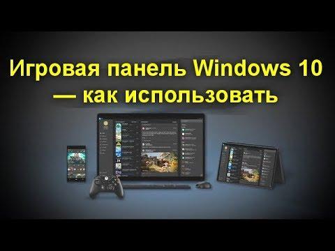 Игровая панель Windows 10 — как использовать