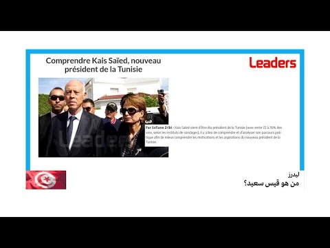 فوز قيس سعيد يحيي آمال الثورة التونسية  - نشر قبل 26 دقيقة