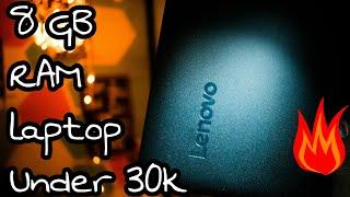 8 gb ram laptop under 30k | lenovo ideapad 320 unboxing | best laptop 2018