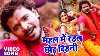 Pramod Premi - Bol Bam Hit Song - महल में रहल छोड़ देहनी - Mahal Me Rahal - Bhojpuri Kawar Geet