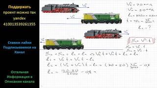 Математика По двум параллельным железнодорожным путям друг навстречу другу следуют скорый и