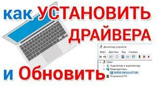 Как установить драйвера на Windows и обновить их