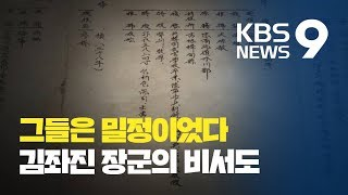 [탐사K/앵커의 눈] 훈장 받고 현충원에…독립운동가가 된 밀정 / KBS뉴스(News)