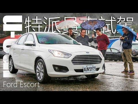 Ford Escort 時尚型:不當鍵盤車手,3位特派員的試駕心得中文字幕| U-CAR 網友活動 中型四門轎車選購參考、同級車主實際體驗