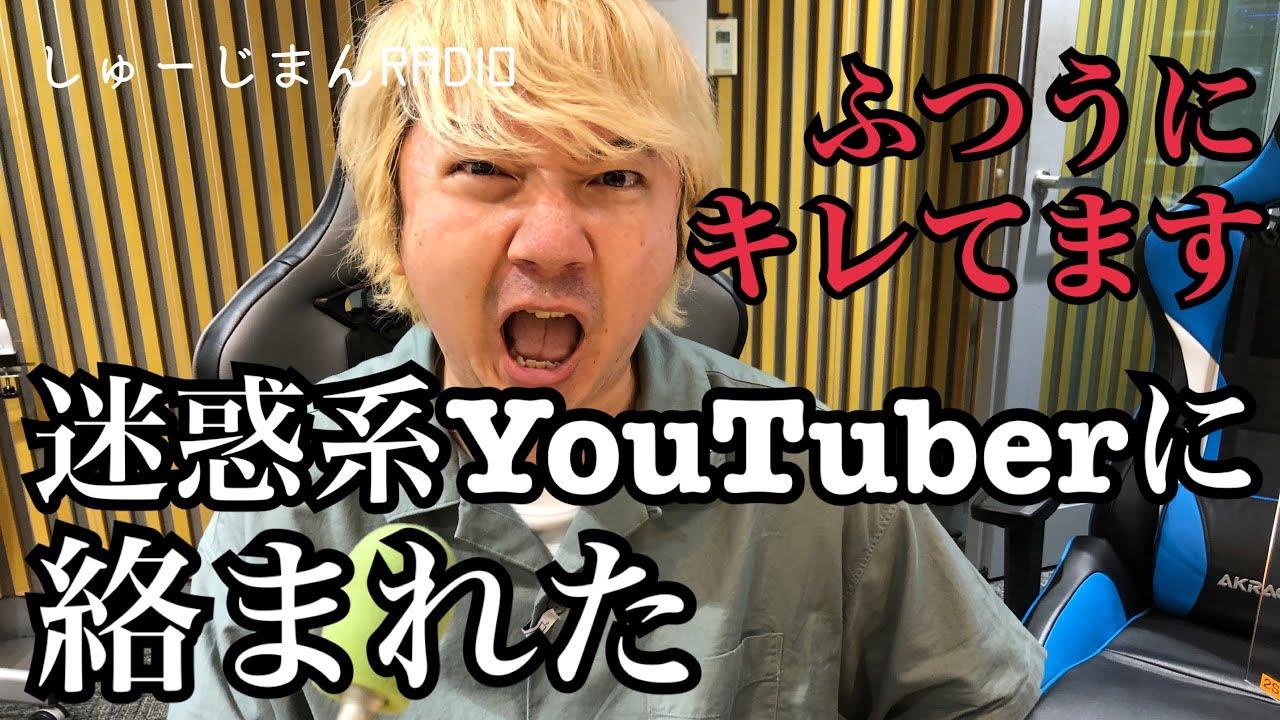 【迷惑系Youtuberに激怒】しゅーじまんRADIO【三四郎相田】