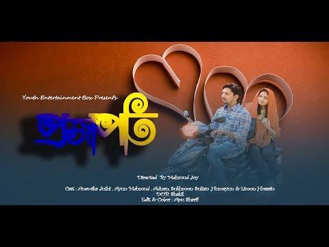 Projapoti প্রজাপতি   Bangla Short Film 2018  New