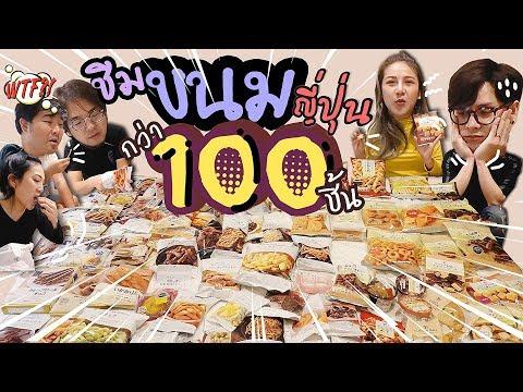 ทดลองชิม ขนมญี่ปุ่น กว่า หนึ่งร้อยยยยยยยย ชิ้น!!!!!! thumbnail