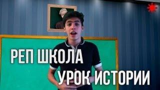 Макс Живчик - Урок истории (рЕп школа)
