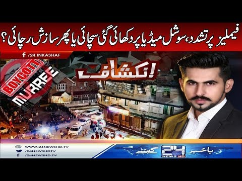 Inkshaf | 19 May 2018 | 24 News HD