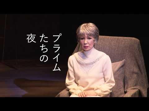 新国立劇場演劇『プライムたちの夜』ダイジェスト舞台映像