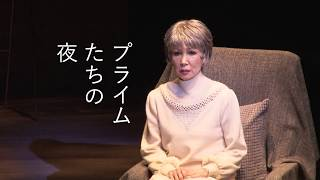 新国立劇場(初台駅直結)小劇場で上演中の『プライムたちの夜』。 愛す...