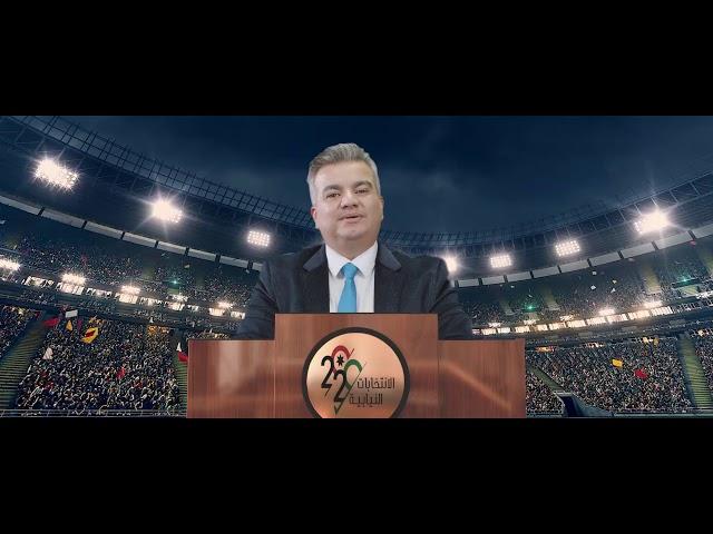 Jordan Elections 2020 Promo - الانتخابات النيابية الاردن