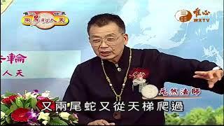 元啟 元諄 元然(3)【用易利人天43】  WXTV唯心電視台