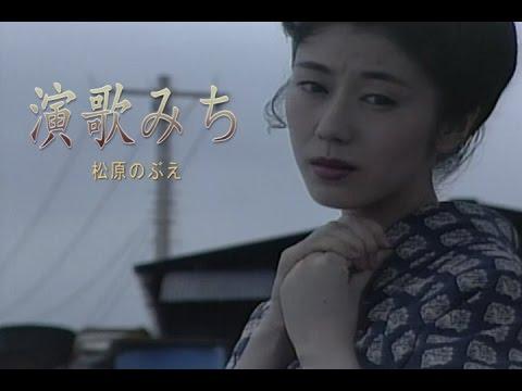 演歌みち (カラオケ) 松原のぶえ - YouTube