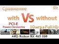 Выбираем Radeon RX 460: с дополнительным питанием PCI-E или без?