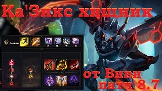 КА'ЗИКС ХИЩНИК | KHA'ZIX BUILD 8.7 | SECRET QUEST | от Виви