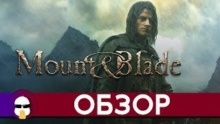 mount and Blade: Warband (обзор)