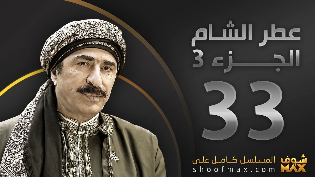 b58311ac2 مسلسل عطر الشام الجزء الثالث برومو الحلقة 33 - على موقع شوف ماكس ...