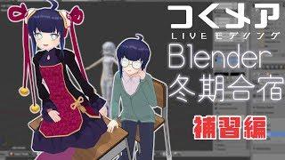 [LIVE] 【Blender】つくメア冬合宿補習編/モーフ作成