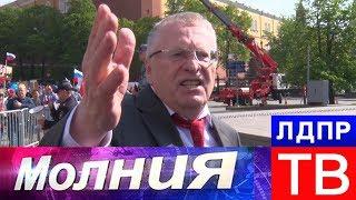 Жириновский: Третьей Мировой - не будет!