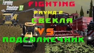 Farming Simulator 2017 Fighting Раунд 2 Свекла vs Подсолнечник